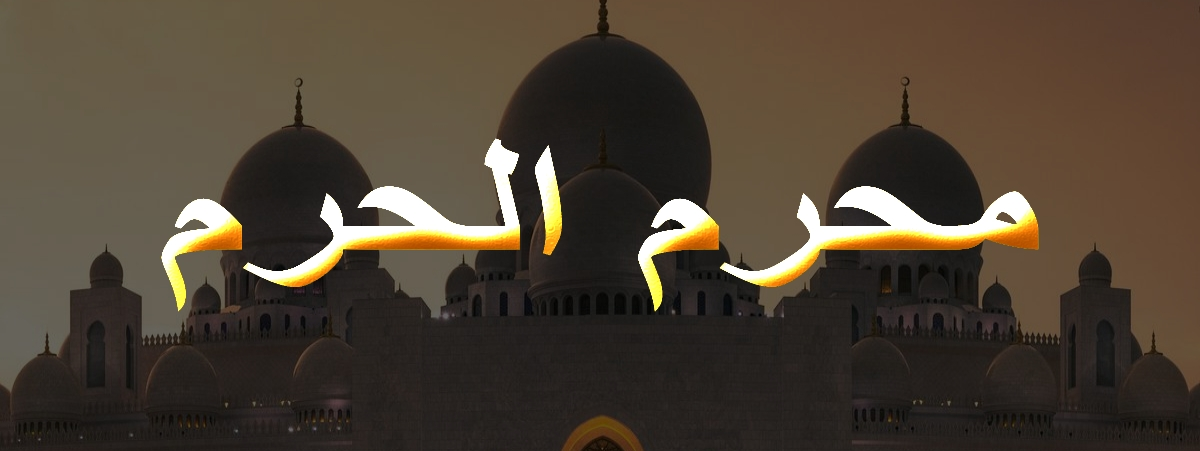 What is the meaning of dreaming of the Muharram month in Islam?